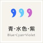 青・水色・紫