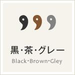 黒・茶・グレー