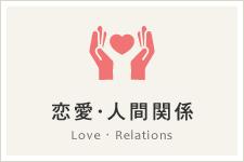 恋愛・人間関係