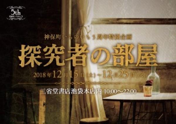 イベント参加のお知らせ ~ 三省堂『神保町いちのいち』【探究者の部屋】